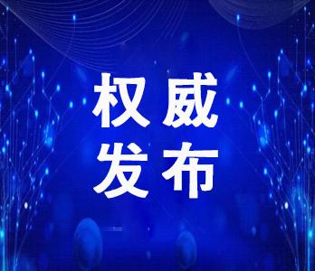 进一步规范医疗行为促进合理医疗检查电视电话会议在京召开
