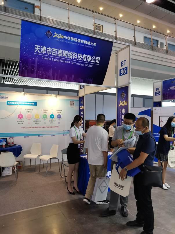 我司应邀参展2020中华医院信息网络大会